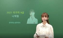 국어 이윤주 선생님의 2021 국가직 시험 총평&해설강의